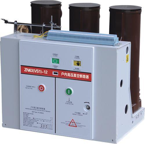 VS1户内高压真空断路器,好的材质打造而成