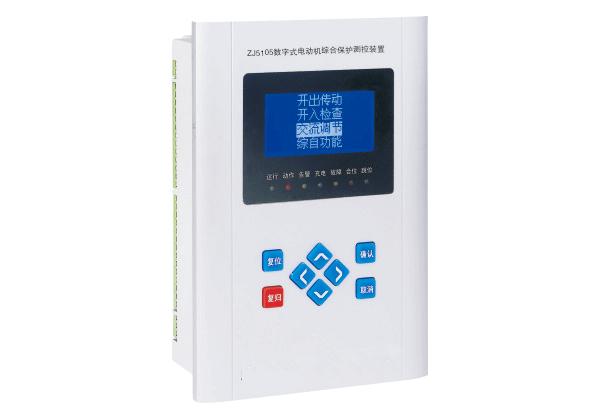 5105电动机综合保护测控装置